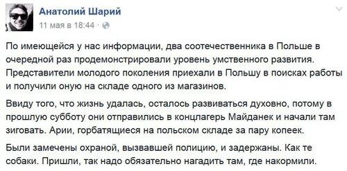 Установлен украинский военный преступник, виновный в теракте с пассажирским автобусом под Волновахой