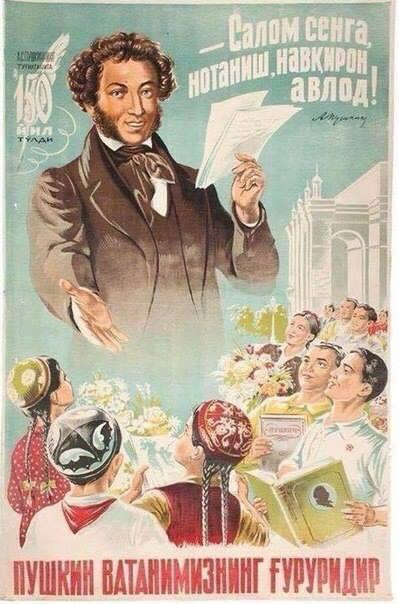 Пушкин - біздің барлық!