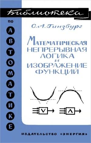 Аудиокнига Математическая непрерывная логика и изображения функций - Гинзбург С.А.
