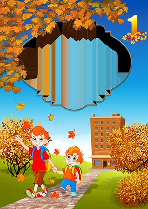 Рамка для фото на 1 сентября с идущими по осеннему парку двумя мальчиками-школьниками