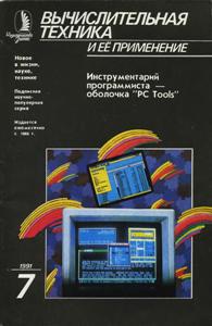 Журнал: Вычислительная техника и её применение - Страница 2 0_14473a_fd15f5c5_orig