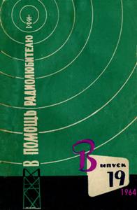 Журнал: В помощь радиолюбителю 0_1471af_8dd696d6_orig