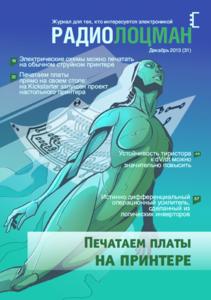 Журнал: РадиоЛоцман - Страница 2 0_13d47b_3054adad_M