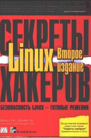 Аудиокнига Секреты хакеров. Безопасность Linux - готовые решения - Хатч Б., Ли Д., Курц Дж.