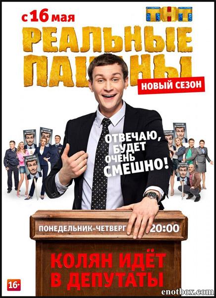 Реальные пацаны (8 сезон: 1-16 серии из 16) / 2016 / РУ / SATRip