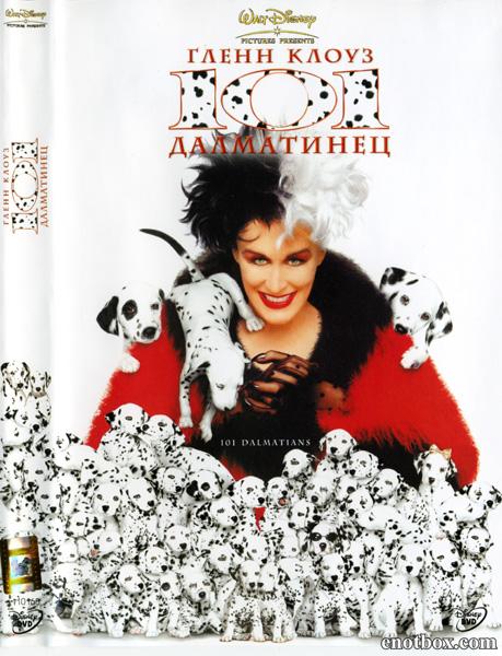 101 далматинец / 101 Dalmatians (1996/WEB-DL/WEB-DLRip)