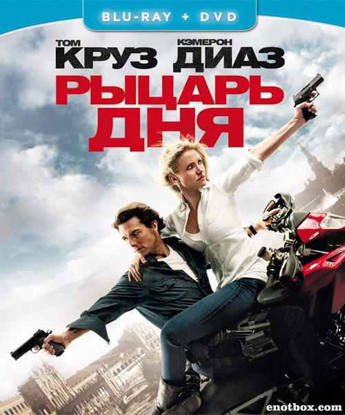 Рыцарь дня / Knight and Day [Extended Cut] (2010/BDRip/HDRip)