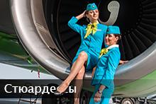 Стюардессы S7 позируют в аэропорту Толмачёво