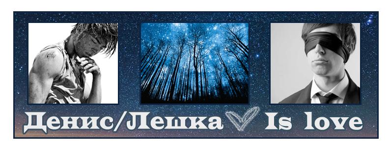 Денис/Лешка