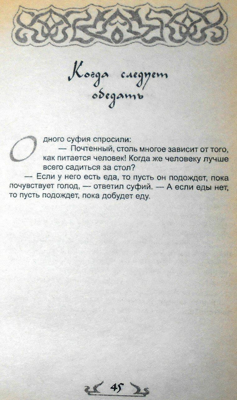 Если ты не ОСЁЛ, или как узнать СУФИЯ (36).JPG