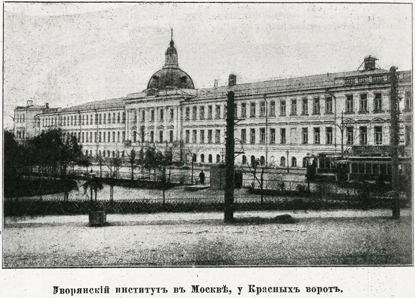 444185 Дворянский институт в Москве у Красных ворот 1906—1917.jpg