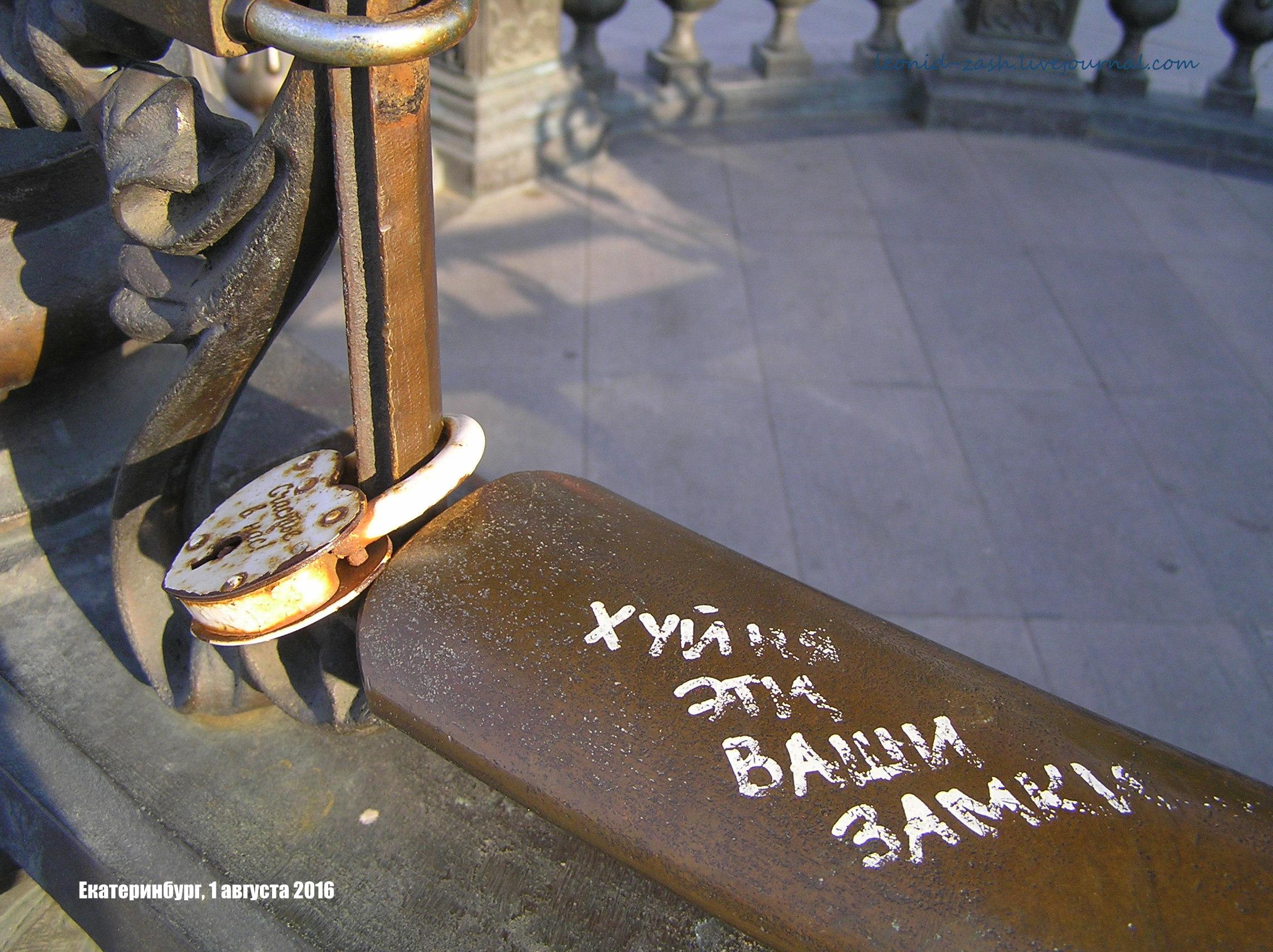 плотинка Екатеринбург 21.JPG
