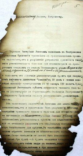 ГАКО, ф. 137, оп.2, д. 4088, л.5