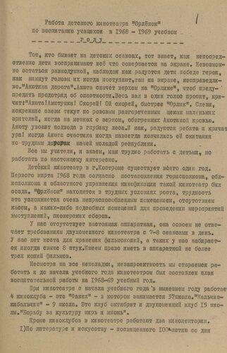 ГАКО, ф. Р-2971, оп. 2, д. 65, л. 1