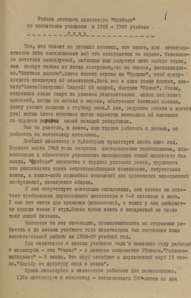 <a href='http://kosarchive.ru/expo37'>ГАКО, ф. Р-2971, оп. 2, д. 65, л. 1</a>