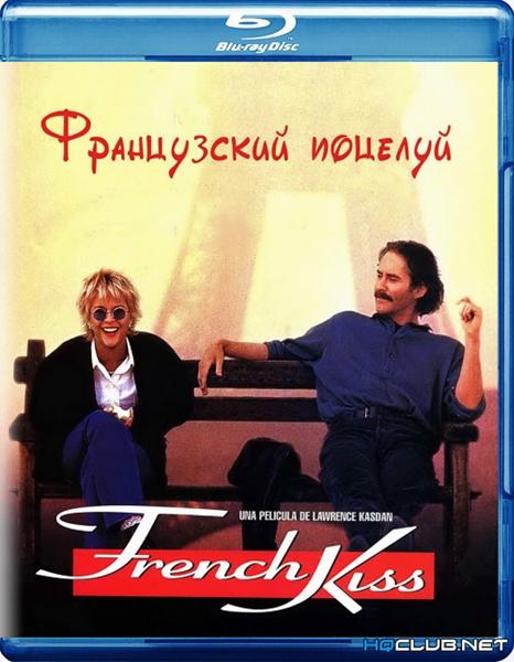 Французский поцелуй / French Kiss (1995/BDRip/HDRip)