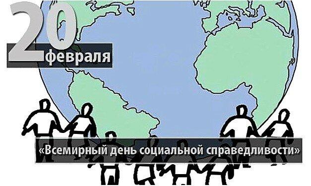 20 февраля - Всемирный день социальной справедливости и не только...