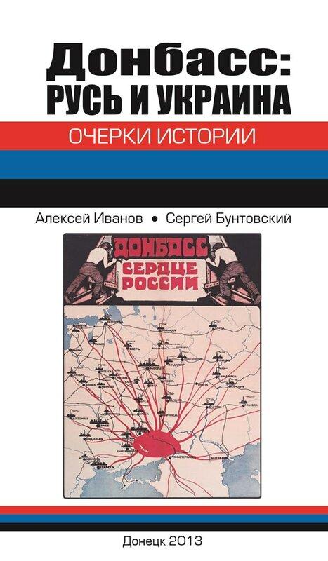 обложка Донбасс Русь и Украина.jpg