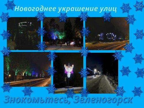 Украшение  проспекта Ленина