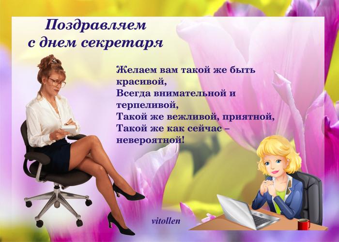 Открытка. С Днем секретаря! Желаем быть красивой, терпеливой
