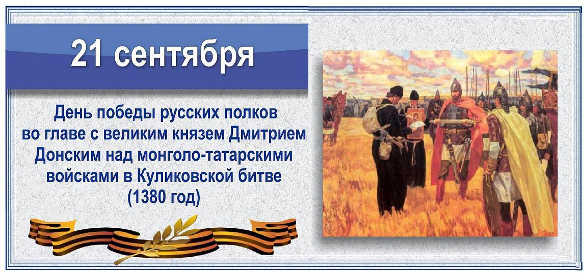 День воинской славы России - День победы русских полков в Куликовской битве (1380 год). Всемирный день русского единения