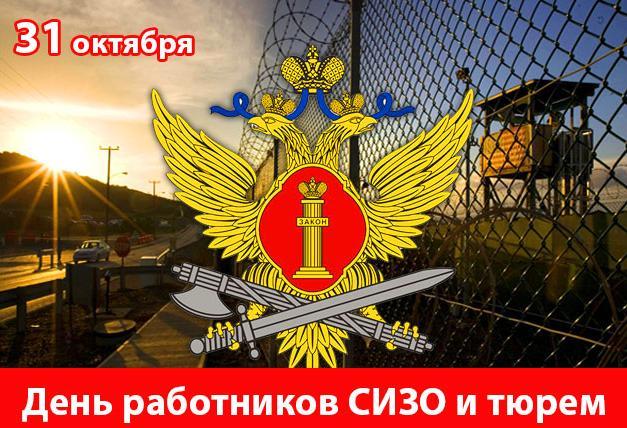 С днем работников СИЗО и тюрем. 31.10