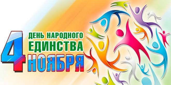 День народного единства. Поздравляю вас!