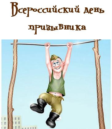 Открытки. Всероссийский день призывника. Поздравляем вас