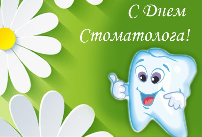 Международный день зубного врача. Поздравляем! открытки фото рисунки картинки поздравления