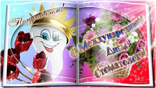 С Днем стоматолога. Тюльпаны открытки фото рисунки картинки поздравления