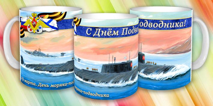 Картинки. День моряка-подводника. Подарок