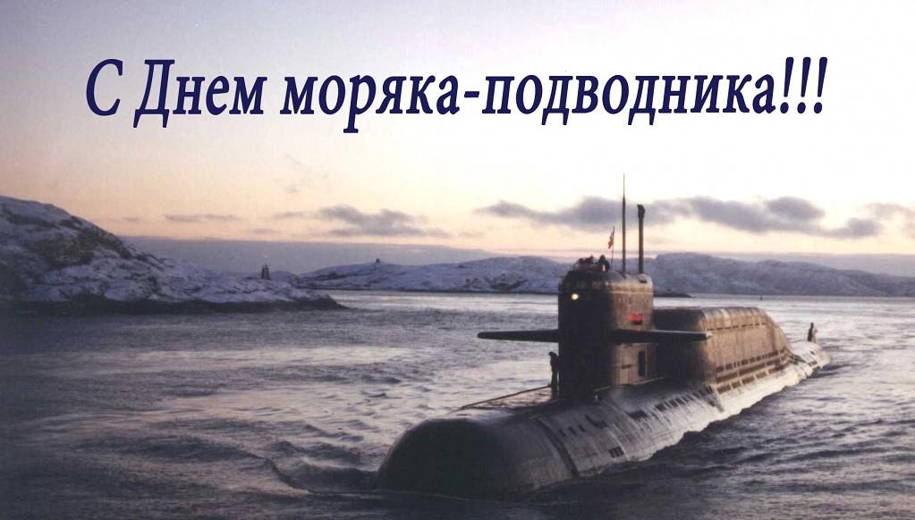 Картинки. День моряка-подводника. С праздником