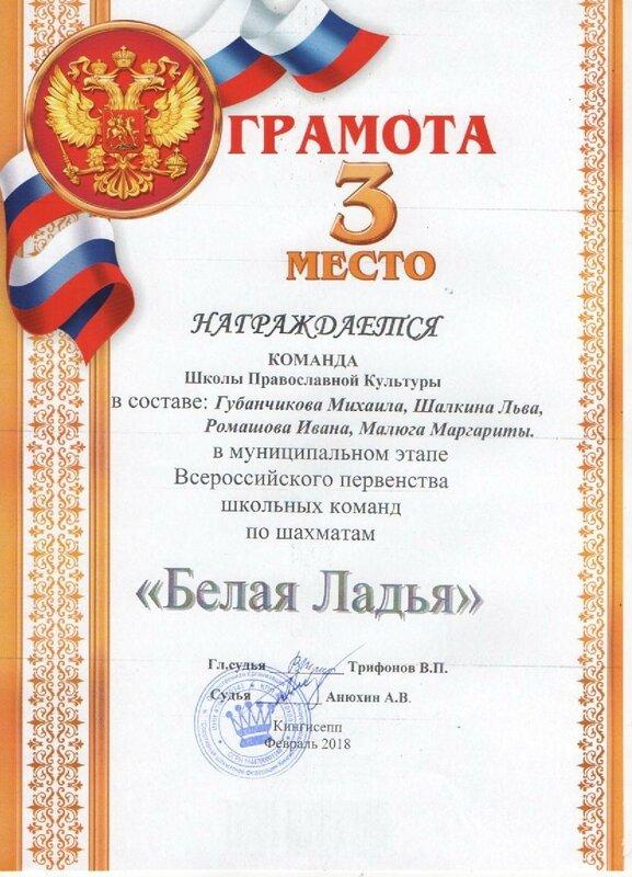 грамота Белая ладья 2018 3 ком место.jpg