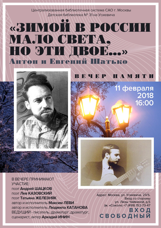 Вечер памяти Антона и его отца-писателя