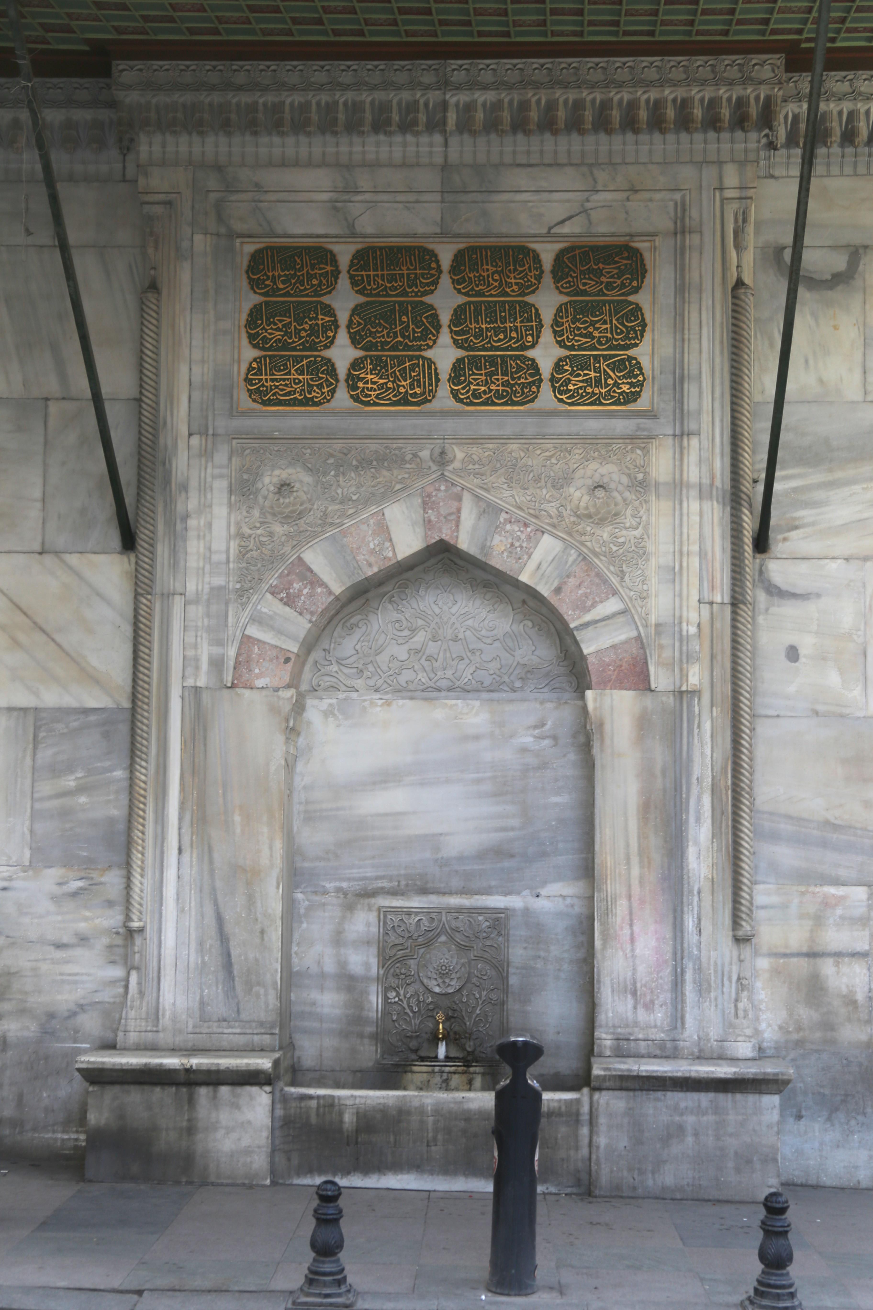 Фонтан Хатидже Турхан Султан (Hatice Turhan Sultan Sebil ve