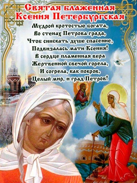 Поздравления с днем праздника ксении петербургской