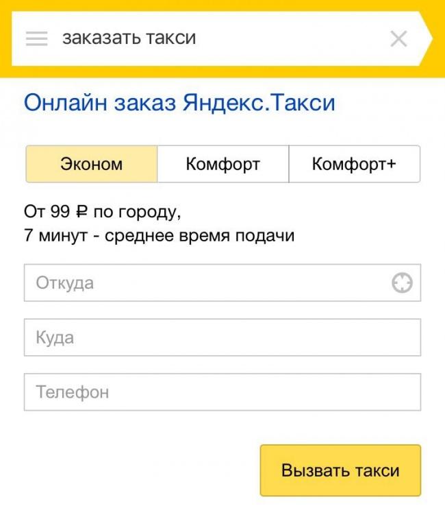 Наконец, куда ужвбольшом городе без такси. Поиск Яндекса поможет вызвать машину без перехо