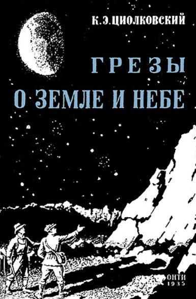 фото 8 - Грезы о Земле и небе.jpg