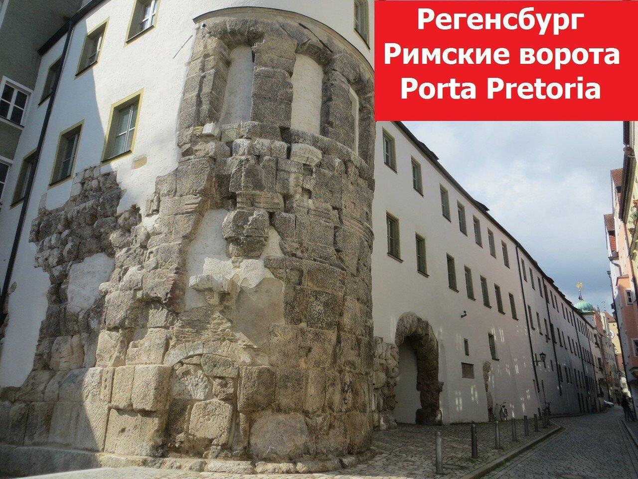 Достопримечательности Регенсбурга на немецком языке: Порта Претория - римский архитектурный шик. Аудиогид