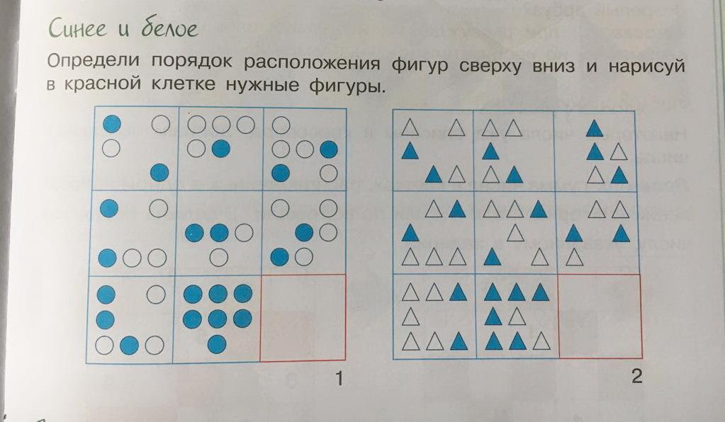 Задачка на логику 2 класс.