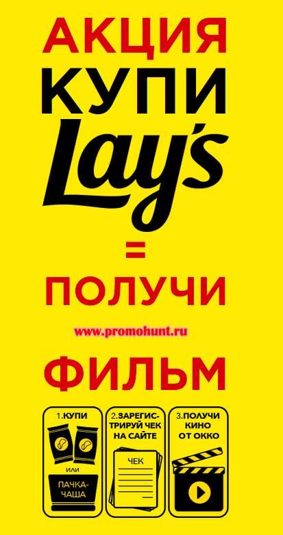Акция Lays 2018 на gokino.lays.ru