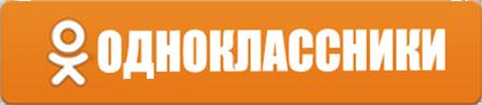 Поделиться в Одноклассниках