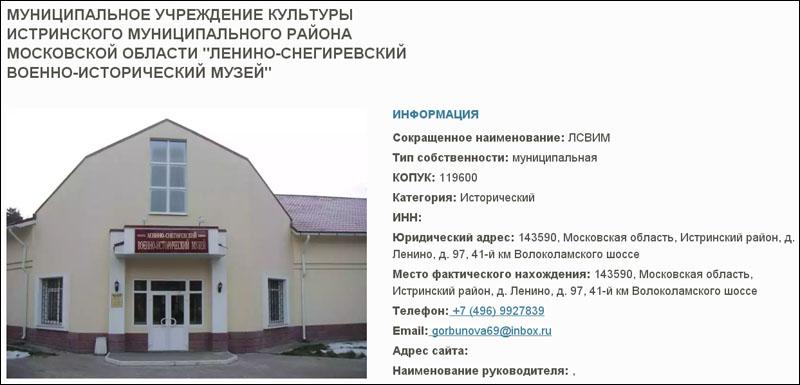 Музей в дер Ленино 800.jpg