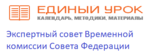 Экспертный совет Временной комиссии Совета Федерации