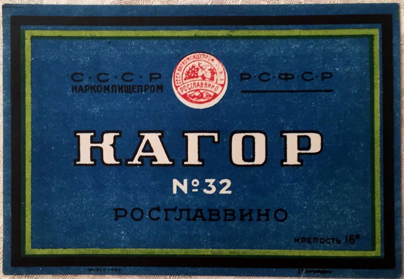 Кагор №32