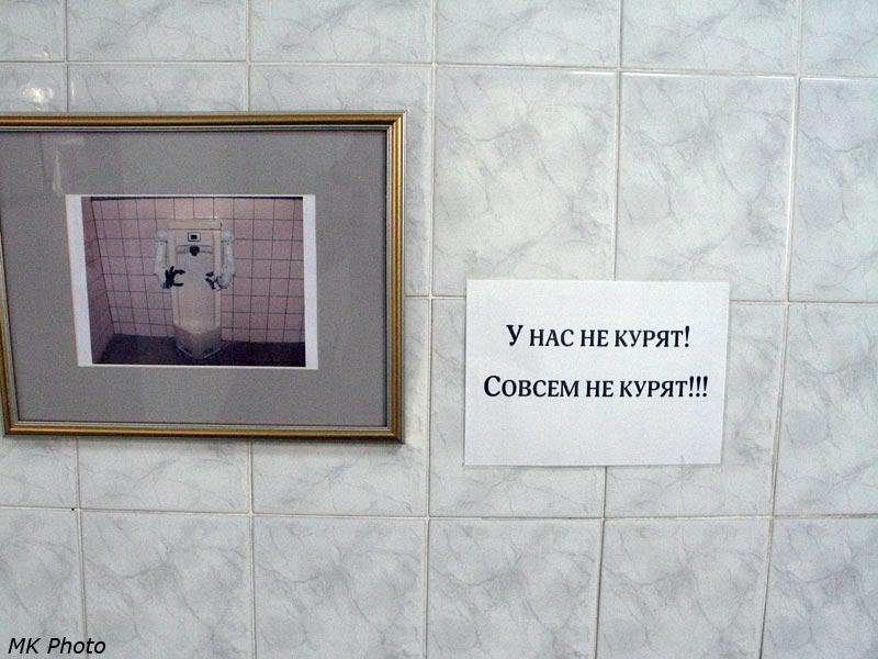 Плакат в туалете