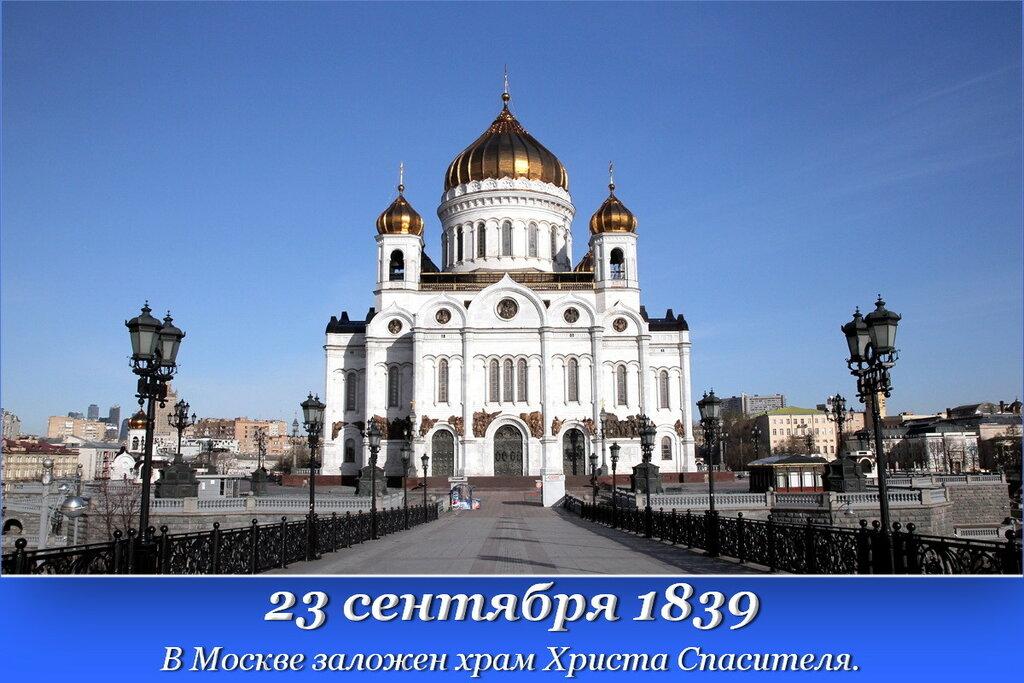 1839-09-23 hram_hrista_spasitelya.jpg