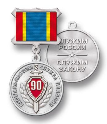 Медаль 90 лет ППС (Патрульно-постовой службе МВД)