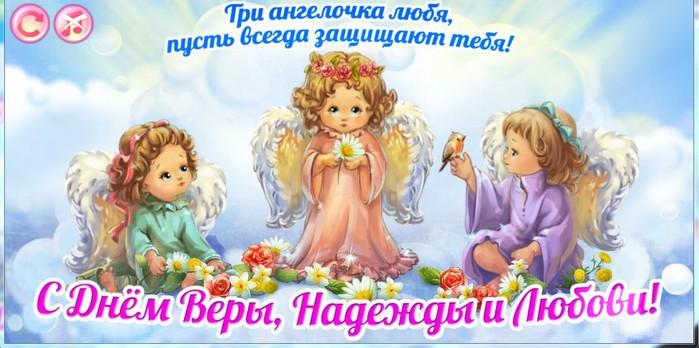 День Веры, Надежды, Любви. Три ангелочка пусть всегда защищают тебя