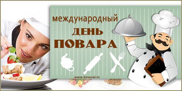 С Международным днем повара. 20 октября. Приятного аппатита! открытки фото рисунки картинки поздравления